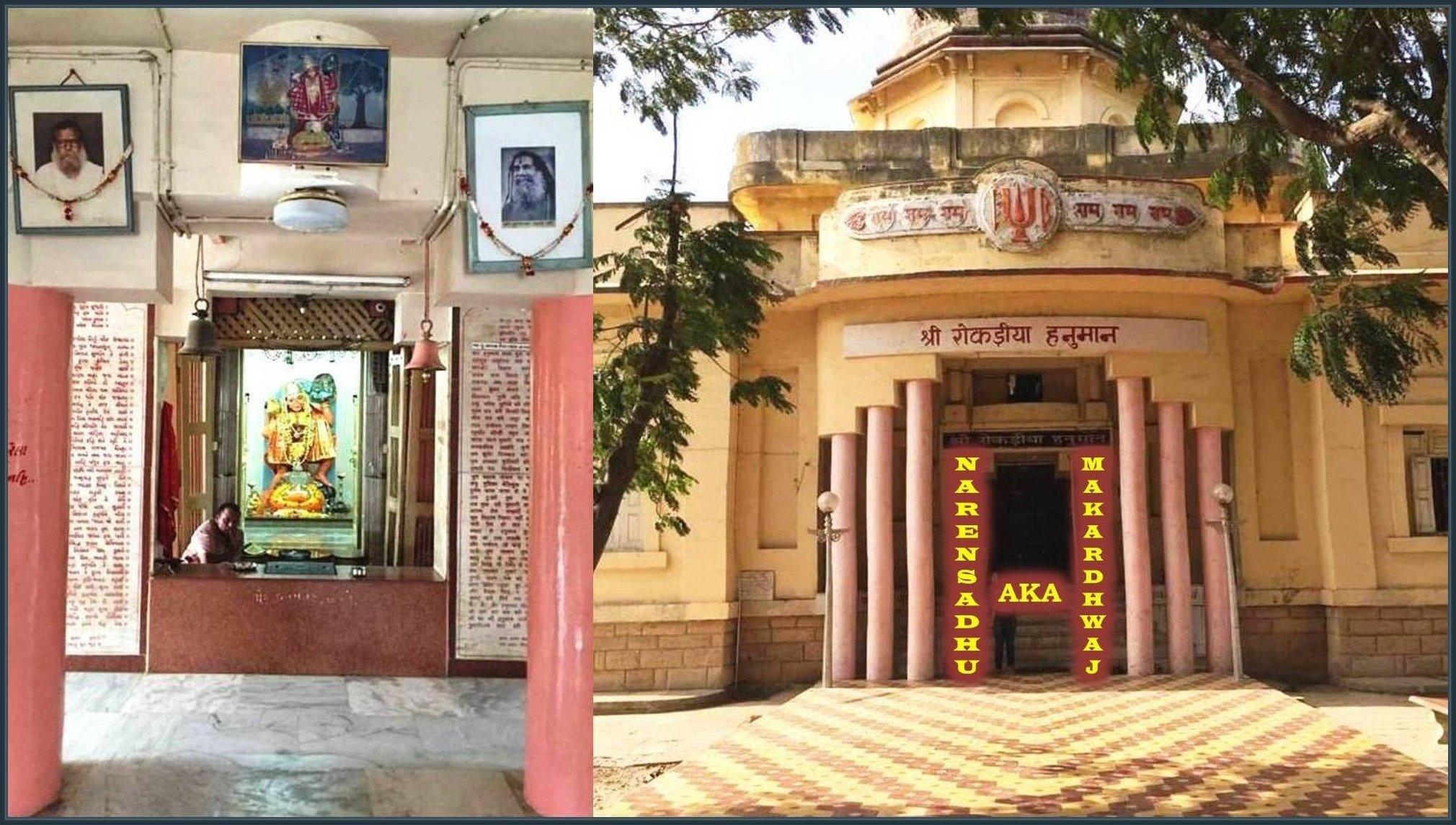 Rokadia Hanuman Mandir